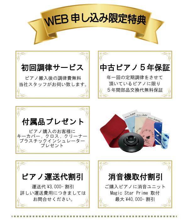 ピアノ販売会02-HP3.jpg