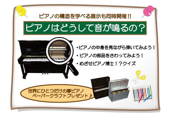 ピアノ販売会02-HP6.jpg