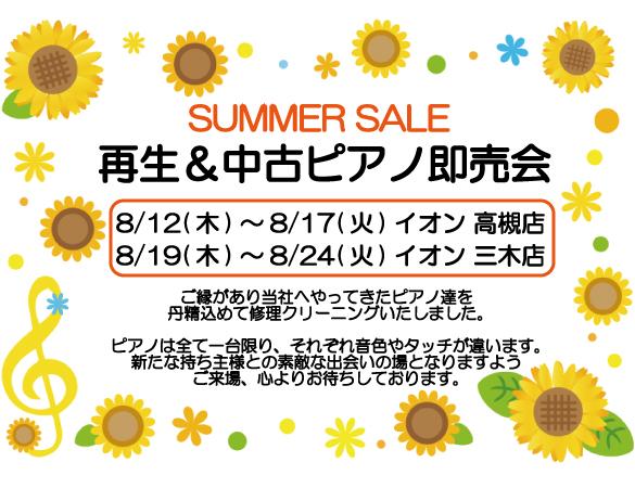 ピアノ販売会03-HP1.jpg