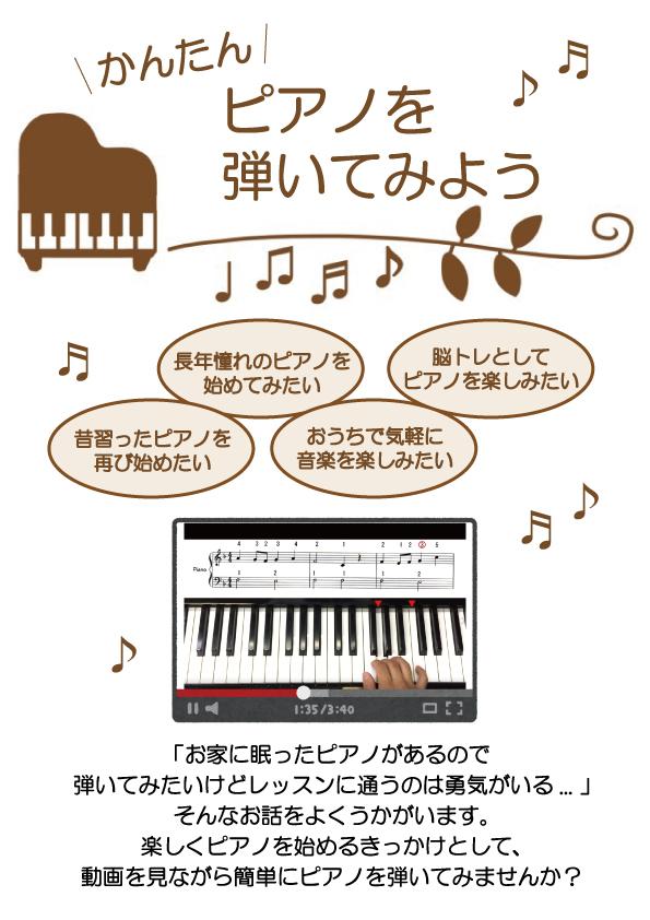 簡単ピアノ動画HP-1.jpg
