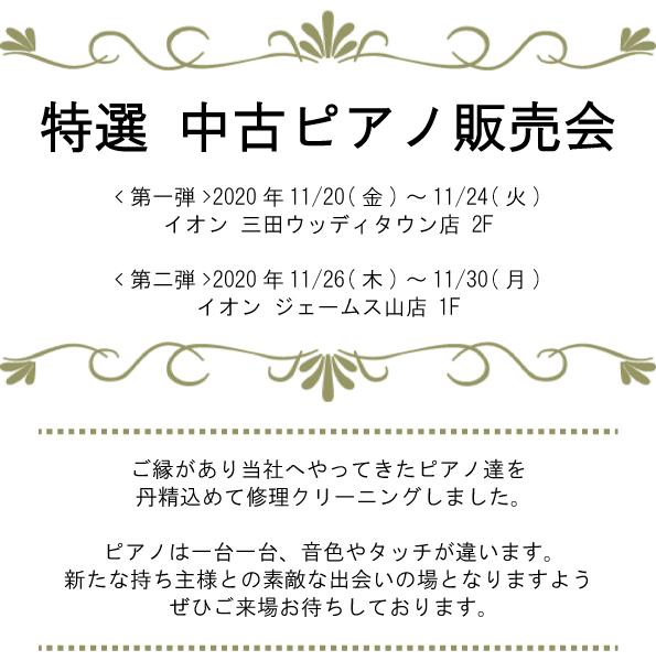 販売会HP1-1.jpg