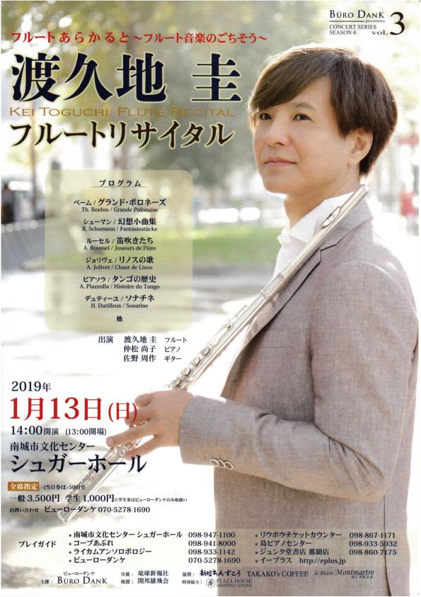 西部ピアノ協賛:渡久地圭さんフルートリサイタル