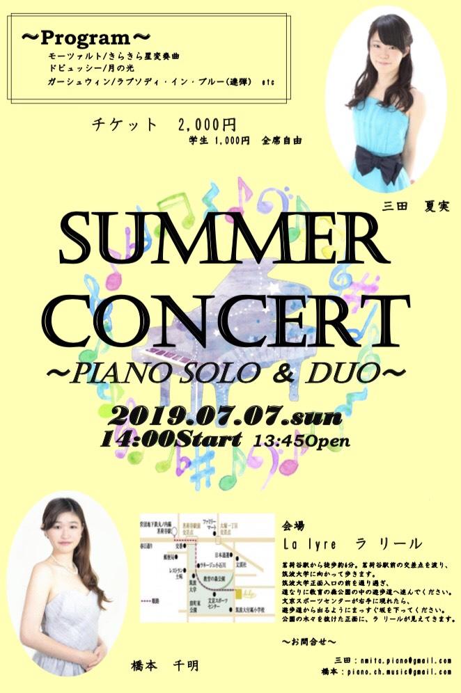 三田夏実さん・橋本千明さんによるSummer Concert  ~Piano Solo & Duo~