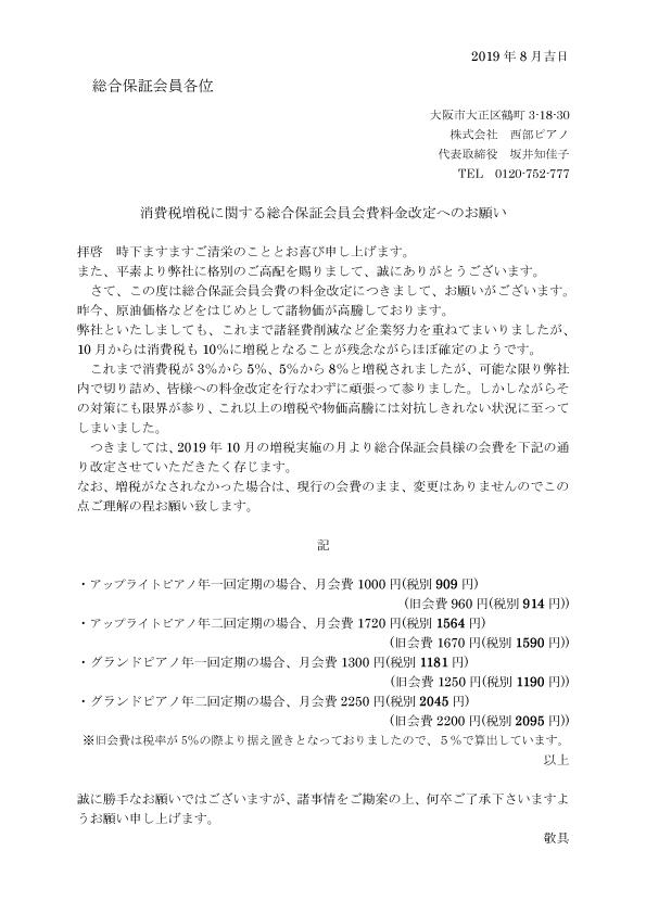 総合保証会員会費の料金改定のお知らせ