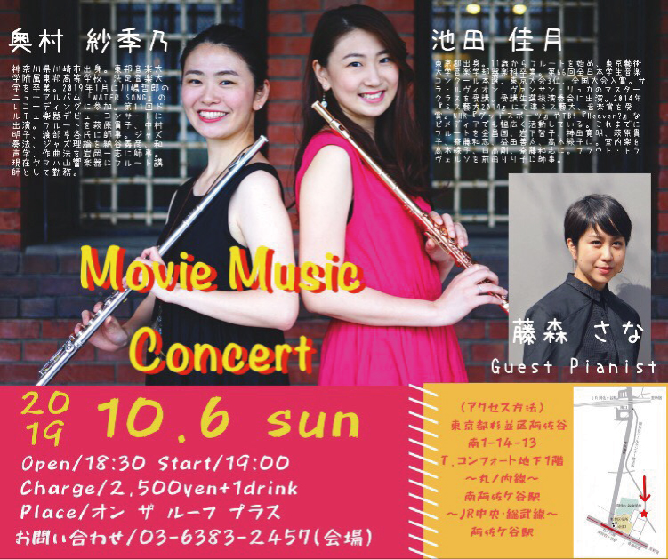 Movie Music Concertのお知らせ
