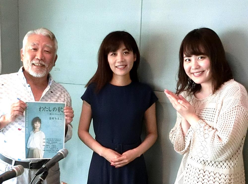 ゲスト:吉村ちえこさん(歌手) 2019年10月3日、10日放送分
